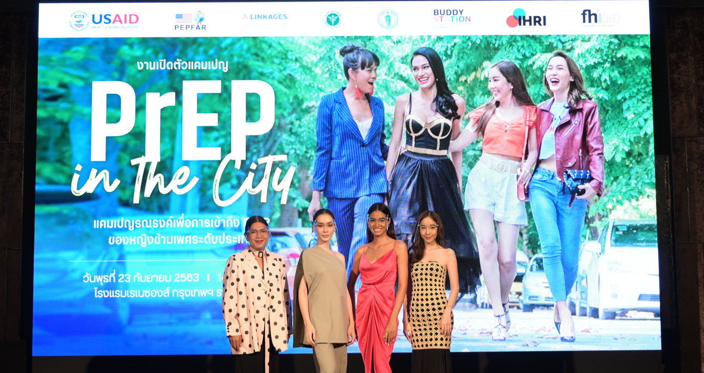 IHRI officially launching PrEP in the City: The first-ever PrEP campaign for transgender women in Thailand