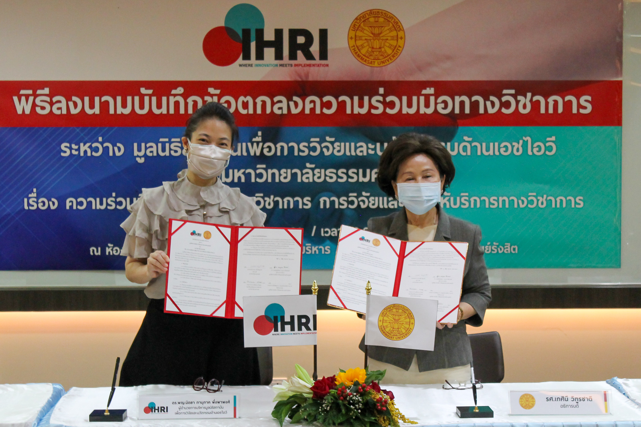 IHRI and Thammasat joining hands to strengthen academic and research partnership