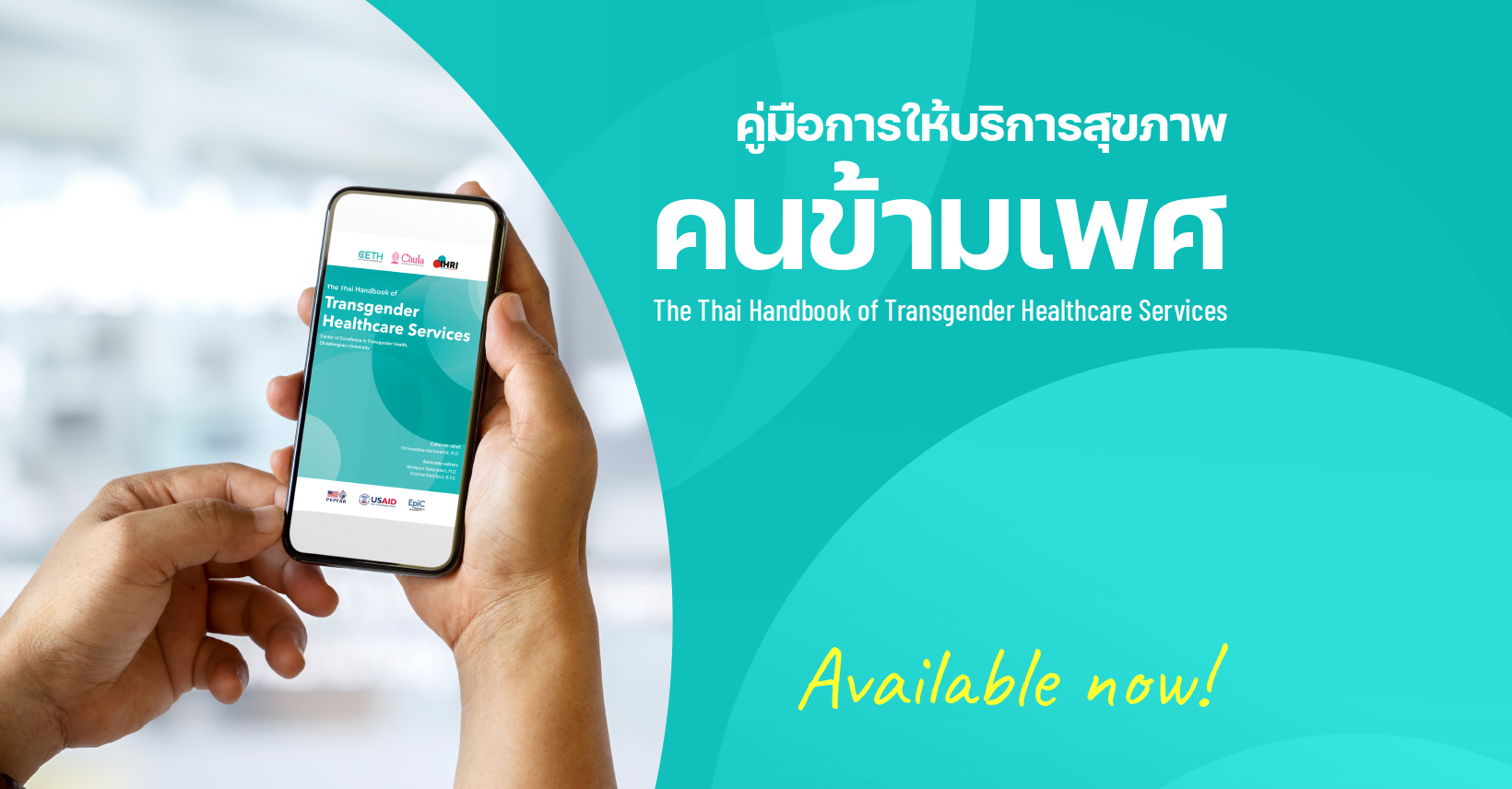 The Thai Handbook of Transgender Healthcare Services Available now!